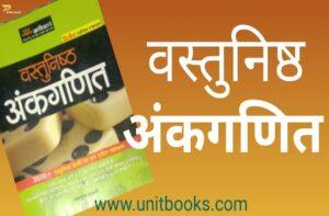 Arihant Vastunishth Ankganit Book Hindi