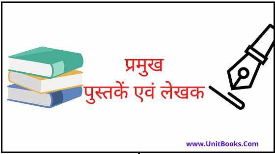 books and authors hindi