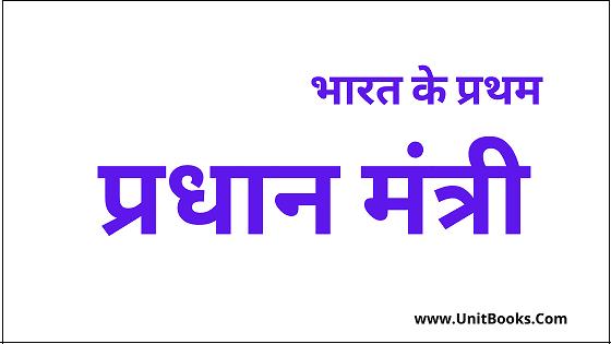 bharat ke pratham pradhan mantri