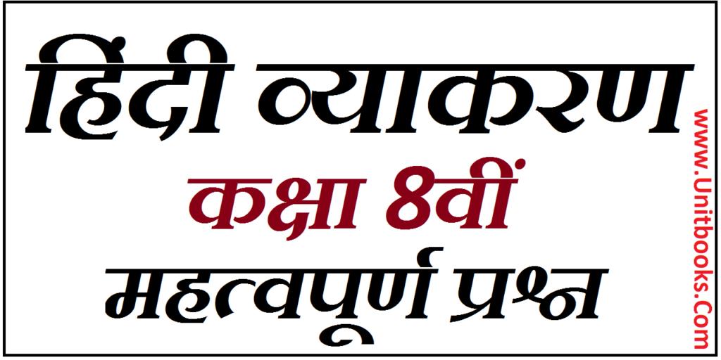 Class 8th Hindi Grammar important questions