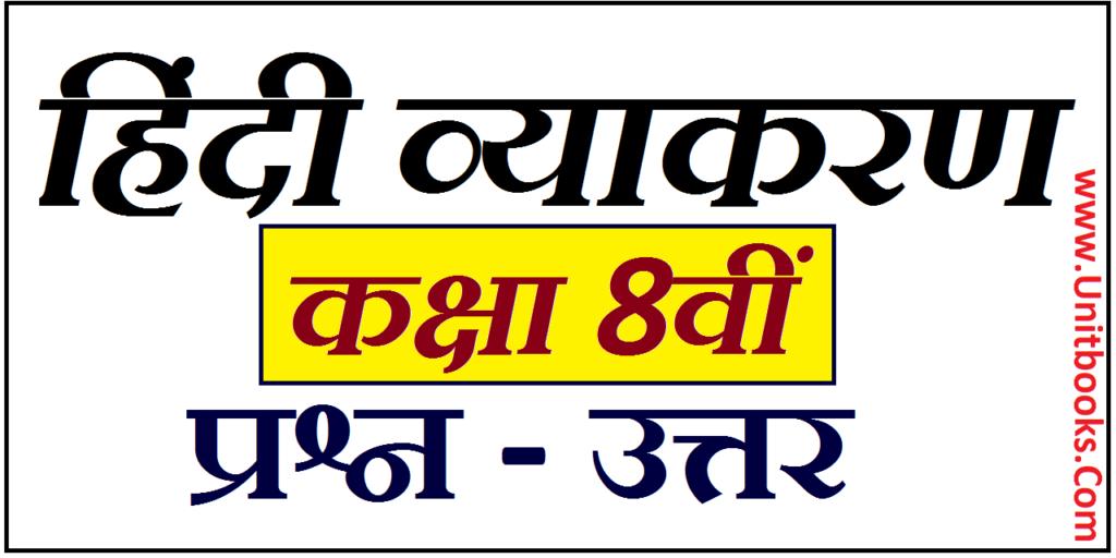 Hindi Grammar Class 8th