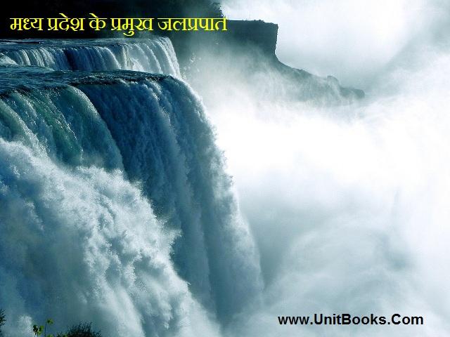 Madhya Pradesh ke Pramukh Jalaprapaat