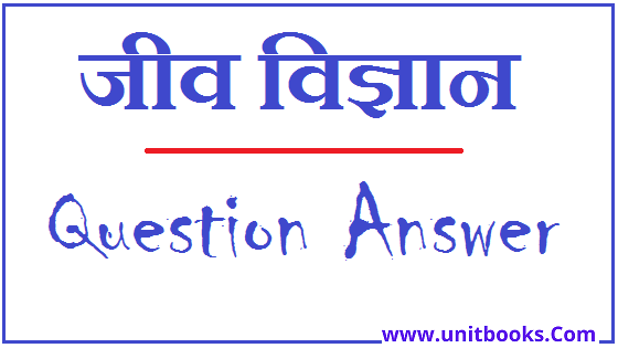 Biology Objective Questions in Hindi PDF