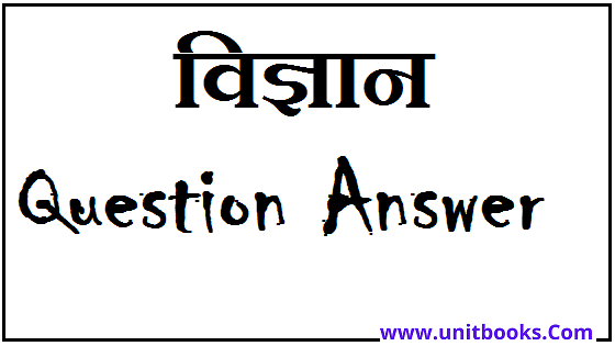 Science GK Question in Hindi