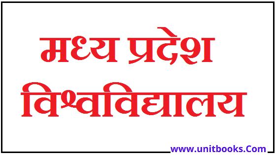 Universites in Madhya Pradesh in Hindi